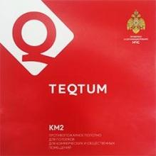 В продаже противопожарное полотно для потолков TEQTUM КМ2.